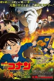 ยอดนักสืบจิ๋วโคนัน 19: ปริศนาทานตะวันมรณะ Detective Conan: Sunflowers of Inferno (2015)