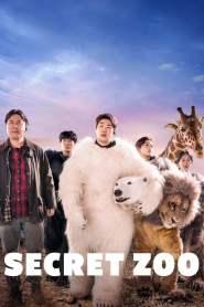 เฟค Zoo สู้โว้ย! Secret Zoo (2020)