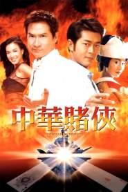 เจาะเหลี่ยมคน ถล่มโตเกียว 3 Conman in Tokyo (2000)