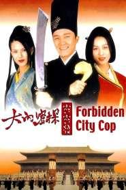สายไม่ลับคังคังโป๊ย Forbidden City Cop (1996)