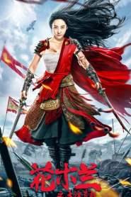 ยอดนักรบฮวามู่หลาน Mulan Legend (2020)