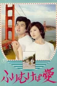 รักฉันเถิดที่รัก Take Me Away! (1978)