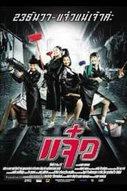 แจ๋ว M.A.I.D. (2004)