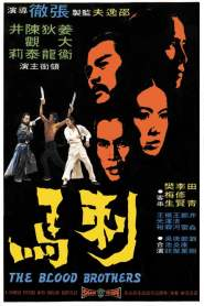 เดชไอ้เปีย Blood Brothers (1973)