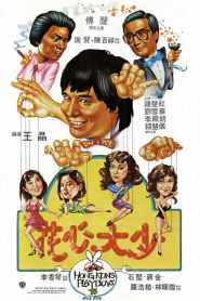 ยอดรักพ่อปลาไหล Hong Kong Playboys (1983)
