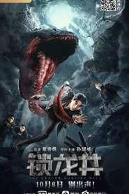 ล่าปีศาจสยอง The Dragon Hunting Well (2020)