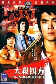 จอมโหดแค้นคำรณ The Rebel Intruders (1980)