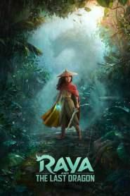 รายากับมังกรตัวสุดท้าย Raya and the Last Dragon (2021)