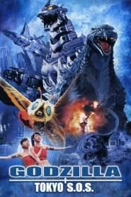 ก็อดซิลลา ศึกสุดยอดจอมอสูร Godzilla: Tokyo S.O.S. (2003)