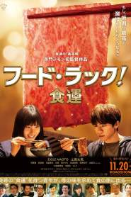 Food Luck! (2020)