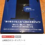 【山崎拓巳のコーチングノート】メルカリで3337円(爆笑)