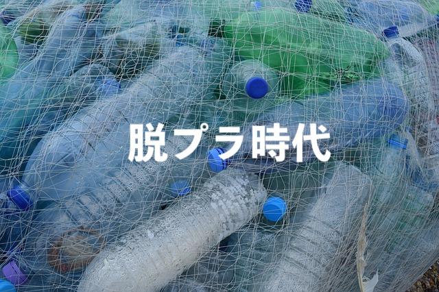 脱プラスチック Amway アムウェイ