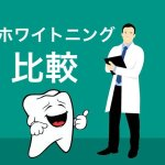 セルフホワイトニング 歯医者 ブリーチ Amway
