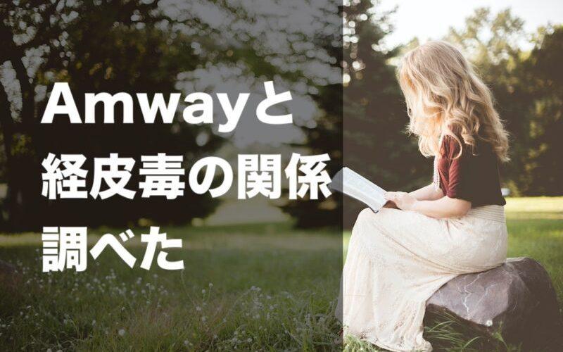 Amway経皮毒 ニュースキン ニューウェイズ 行政性分