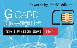 美國G卡12GB方案一個月 - CT 國際電話服務站