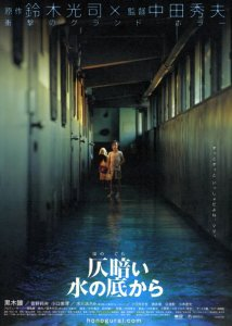 dark-water-poster-japanese