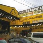 ウンコちゃんの家具屋さん・八尾本店