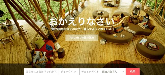 Airbnbの予約
