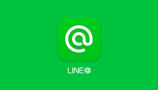 ネットビジネス実践者はLINE@をはじめよう