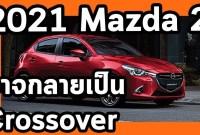 2023 Mazda 2 Spy Photos