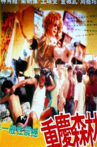 Chungking Express 2