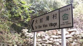tai_she_wan_signpost