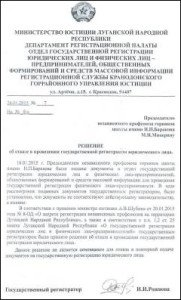 Purported document of 'banning' of unions in Luhansk