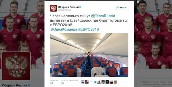 Сборная России вылетела в Швейцарию, где будет готовиться ...