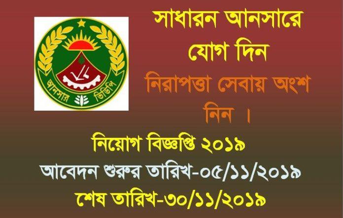 Bangladesh Ansar VDP Job Circular