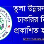 Cotton Development Board Job Circular