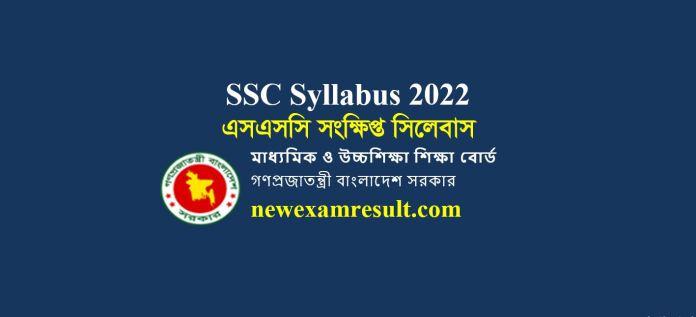 ssc syllabus 2022