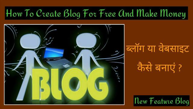 Blog-kya-hai-aur-isko-kaise-banaye-paisa-kamane-ke-liye