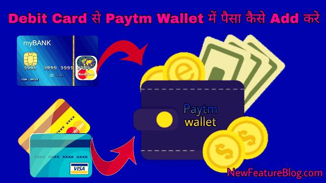 paytm-wallet-me-paisa-kaise-add-kare-debit-card-se