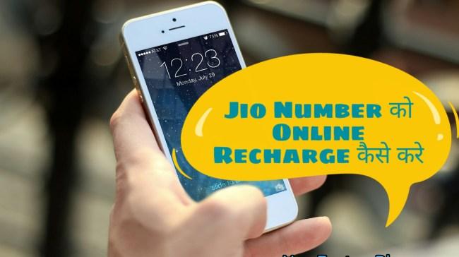 jio number ko online recharge kaise kare