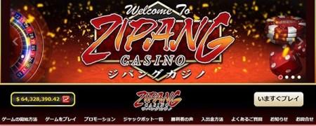ジパングカジノの人気が高い理由