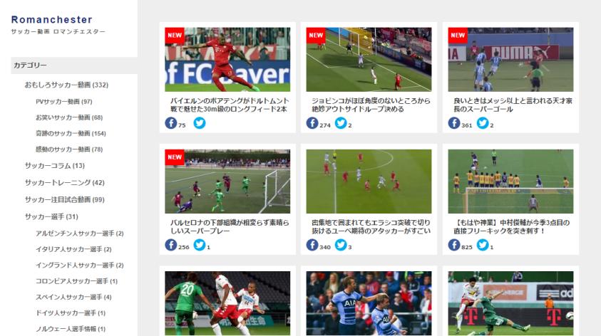 サッカー動画集ロマンチェスター(株式会社1K)