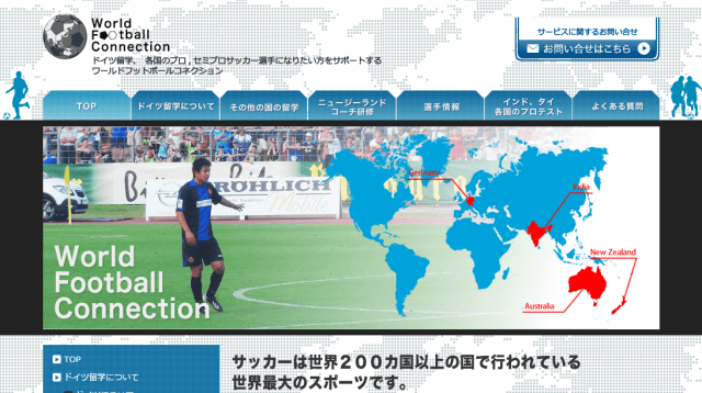 ドイツ(World Football Connection 株式会社)