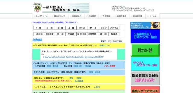 一般財団法人福島県サッカー協会