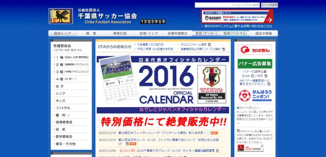 公益社団法人千葉県サッカー協会