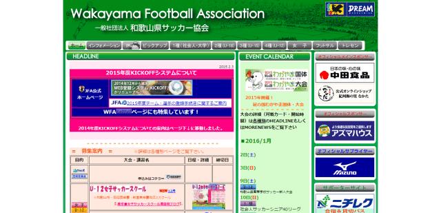 一般社団法人和歌山県サッカー協会
