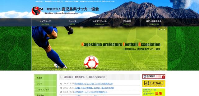 一般社団法人鹿児島県サッカー協会