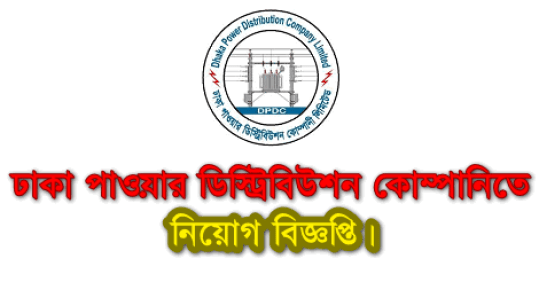 Dhaka Power Distribution Company Limited Job Circular 2019