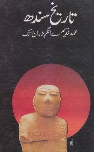 History of sindh Translation of research articles