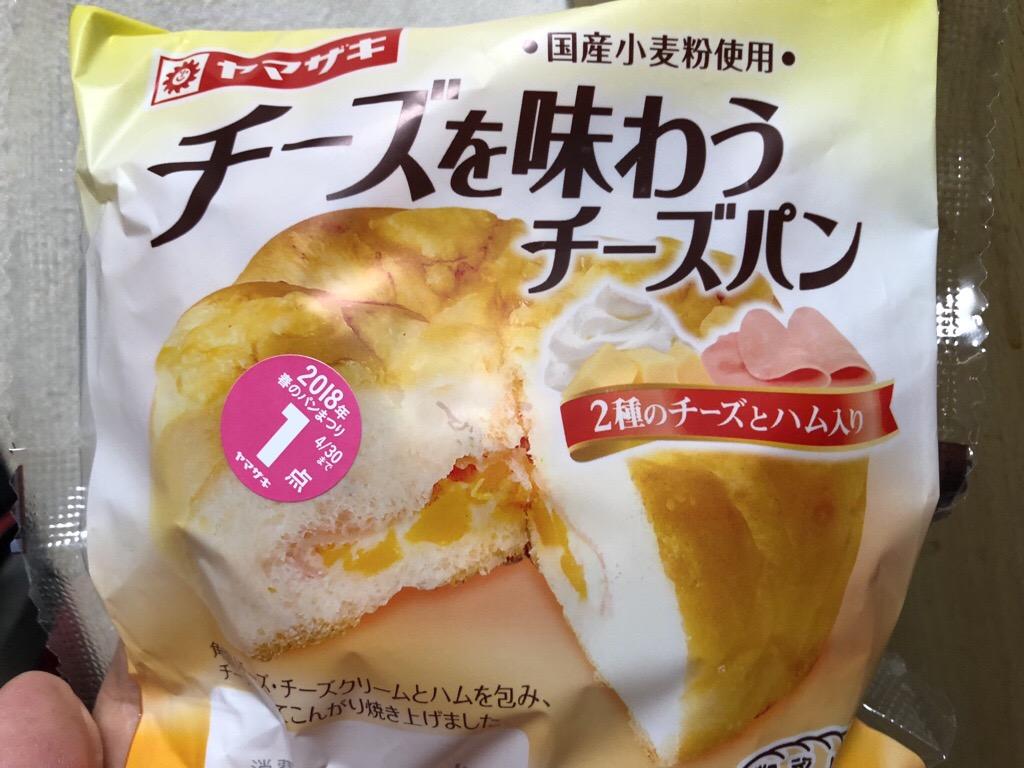 ヤマザキ チーズを味わうチーズパン 食べてみました。