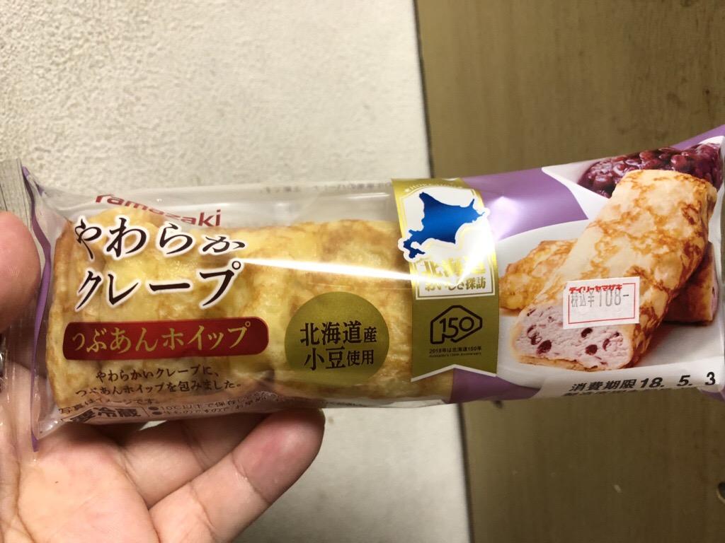 ヤマザキやわらかクレープ つぶあんホイップ 食べてみました。