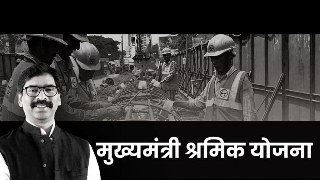 jharkhand CM rojgar yojana 2020