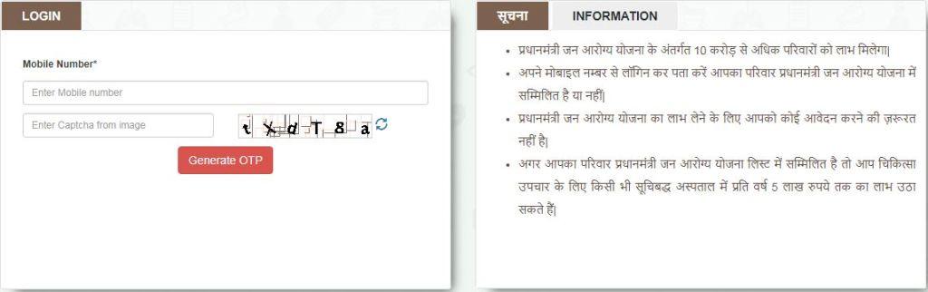 ayushman bharat check hindi
