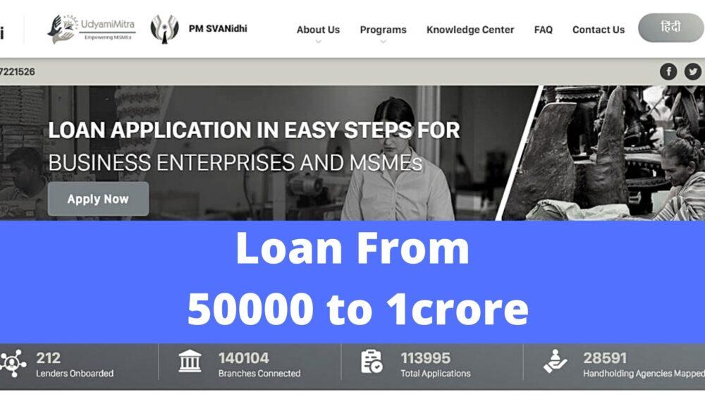 udyamimitra loan hindi