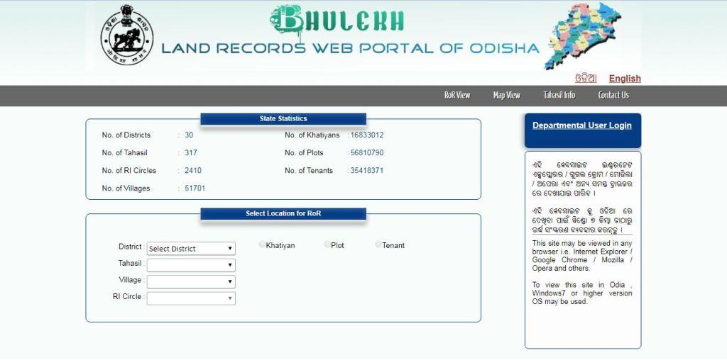 odisha ror record online
