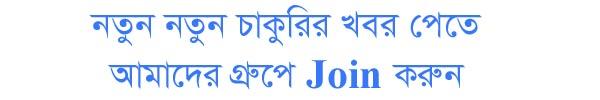 Job Circular Group